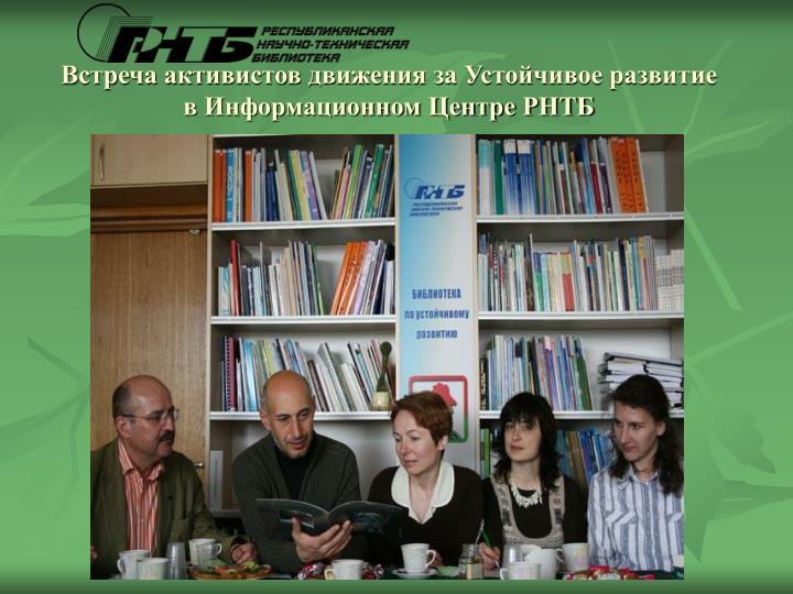 Встреча активистов движения за Устойчивое развитие
