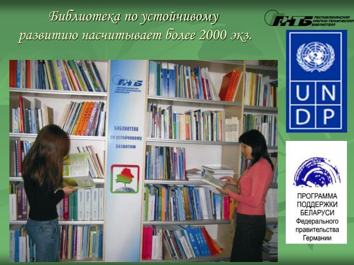 Библиотека по устойчивому