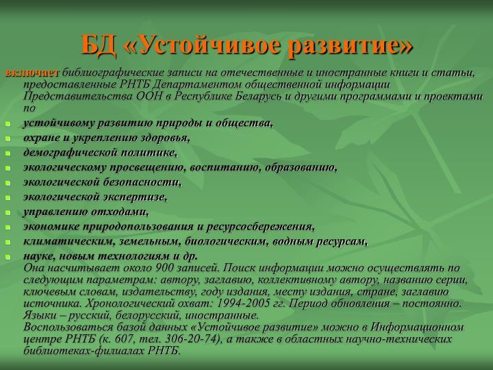 БД «Устойчивое развитие»