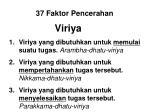 37 faktor pencerahan92