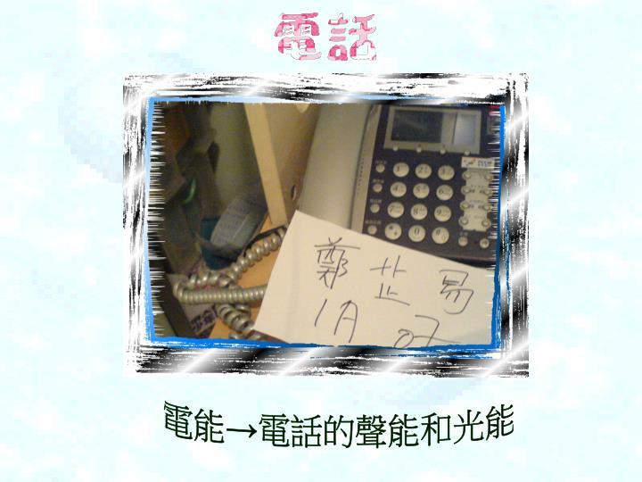 電能→電話的聲能和光能
