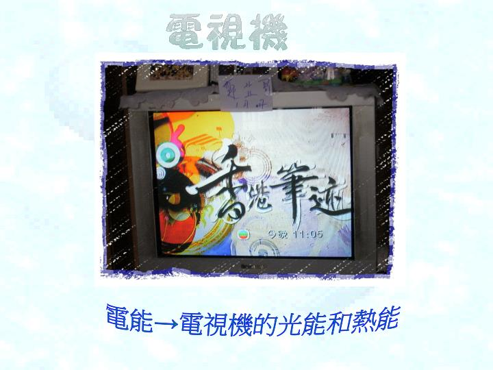 電能→電視機的光能和熱能