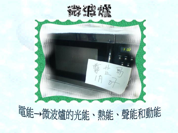 電能→微波爐的光能、熱能、聲能和動能