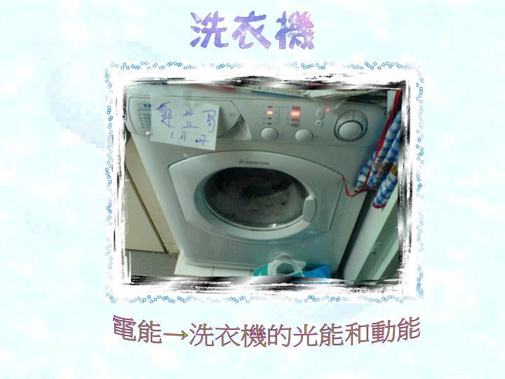 電能→洗衣機的光能和動能