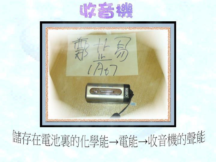 儲存在電池裏的化學能→電能→收音機的聲能