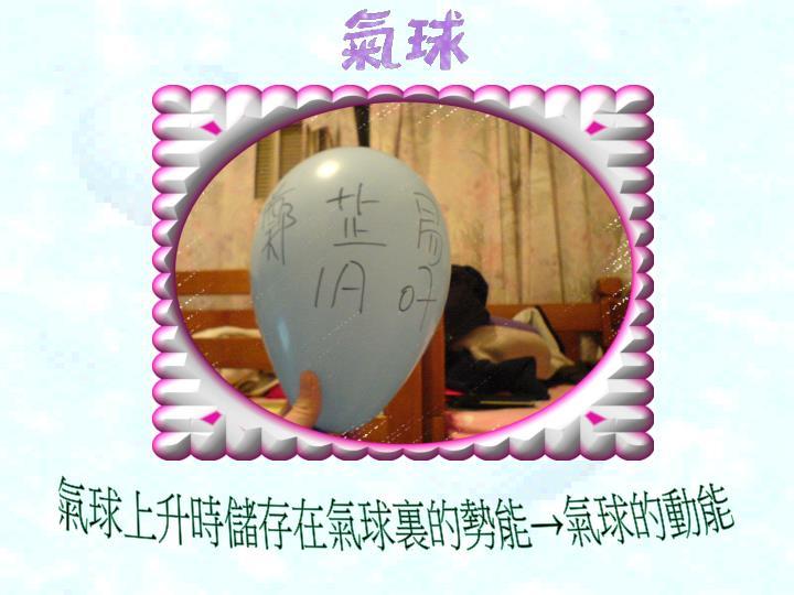氣球上升時儲存在氣球裏的勢能→氣球的動能