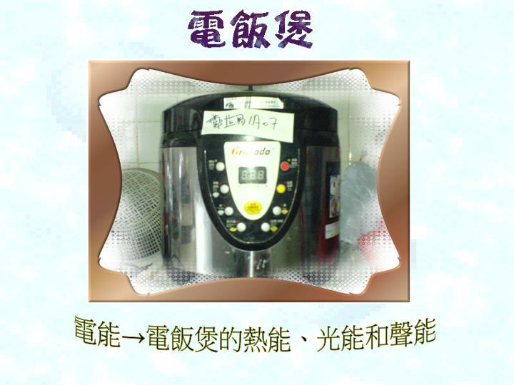 電能→電飯煲的熱能、光能和聲能
