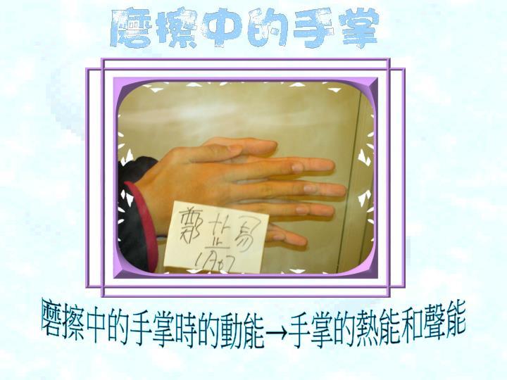 磨擦中的手掌時的動能→手掌的熱能和聲能