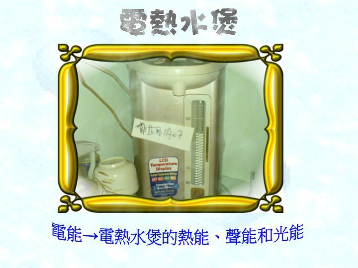 電能→電熱水煲的熱能、聲能和光能