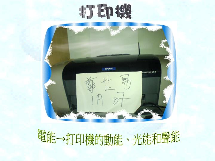 電能→打印機的動能、光能和聲能