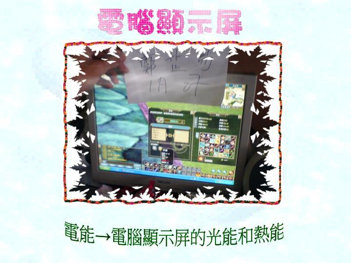 電能→電腦顯示屏的光能和熱能