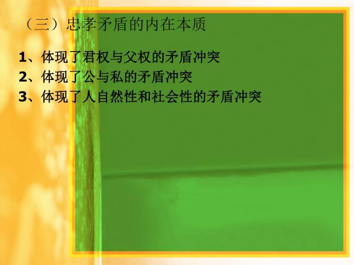 (三)忠孝矛盾的内在本质
