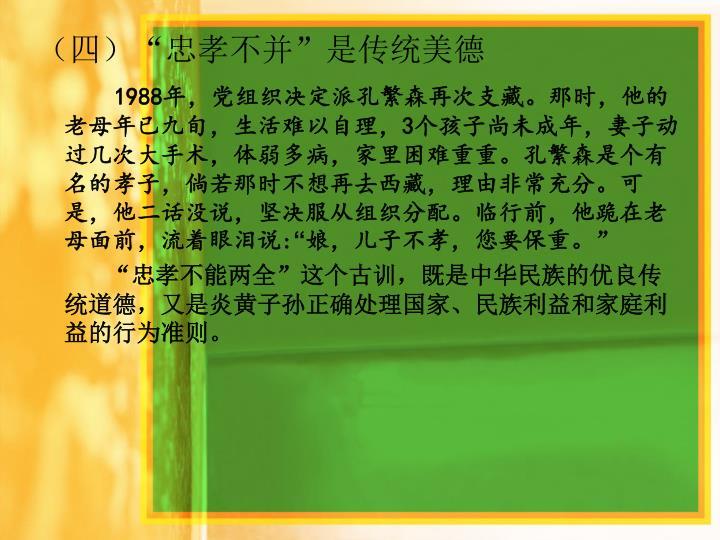 """(四)""""忠孝不并""""是传统美德"""
