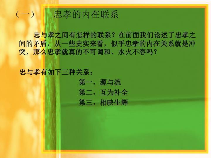 (一)忠孝的内在联系