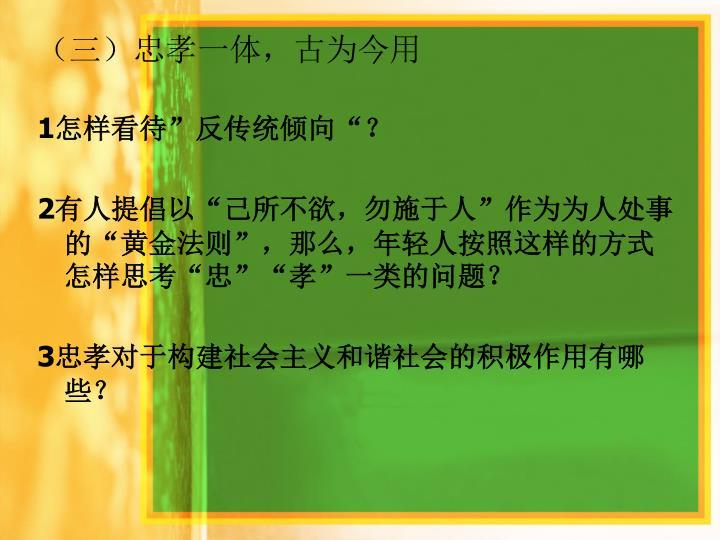 (三)忠孝一体,古为今用
