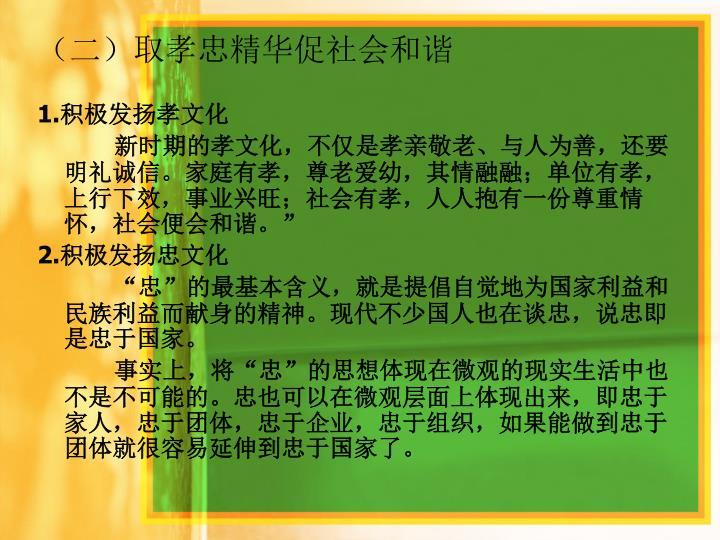 (二)取孝忠精华促社会和谐