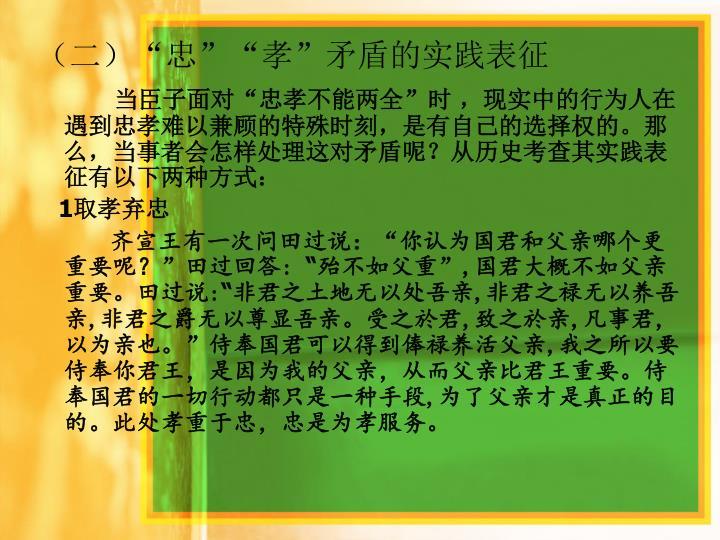 """(二)""""忠""""""""孝""""矛盾的实践表征"""