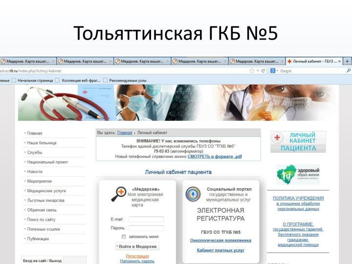 Тольяттинская ГКБ №