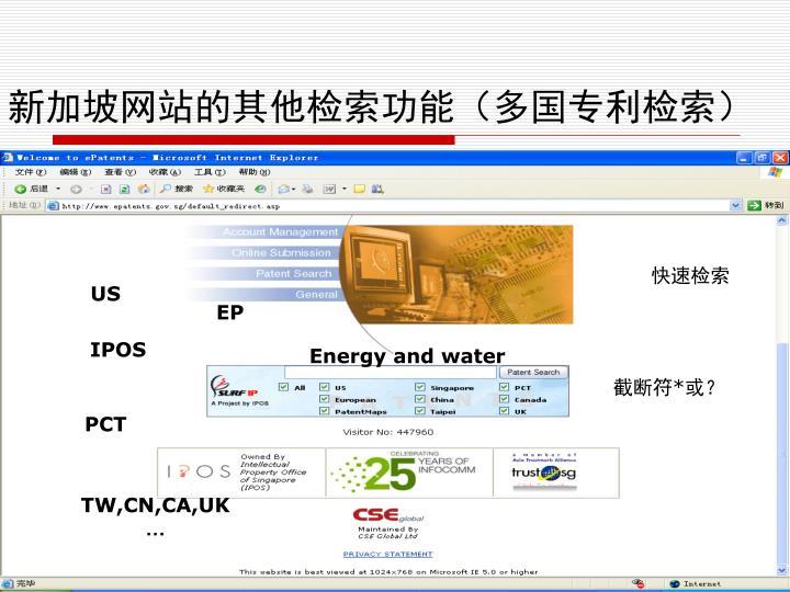 新加坡网站的其他检索功能(多国专利检索)