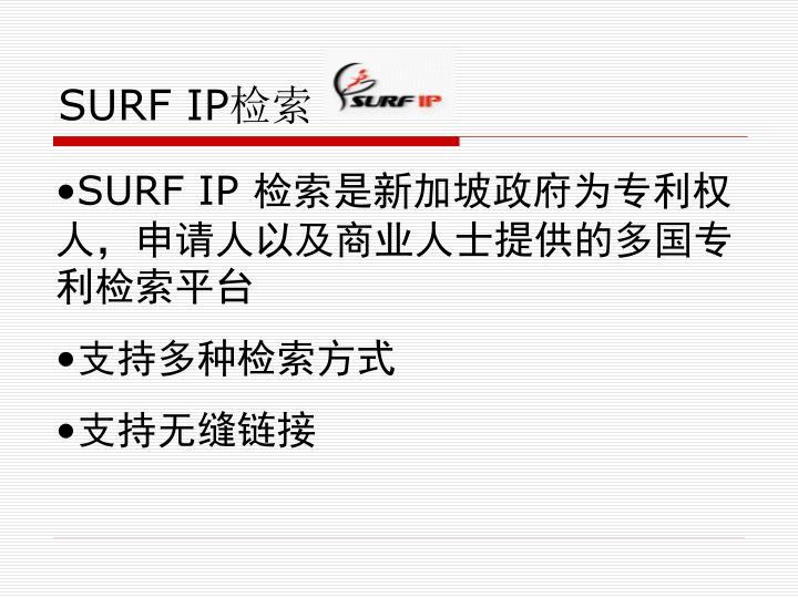SURF IP