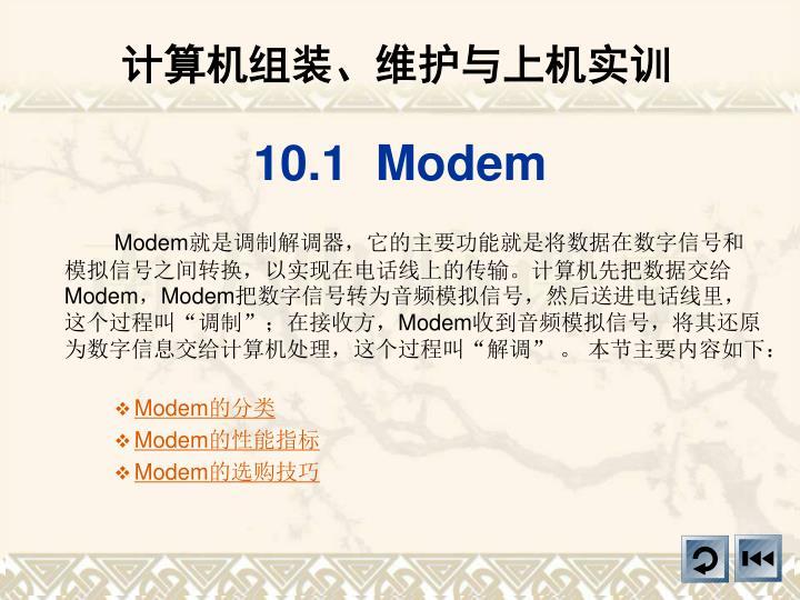 10.1  Modem