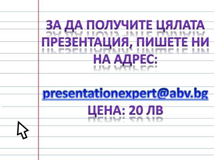 За да получите цялата презентация, пишете ни на адрес: