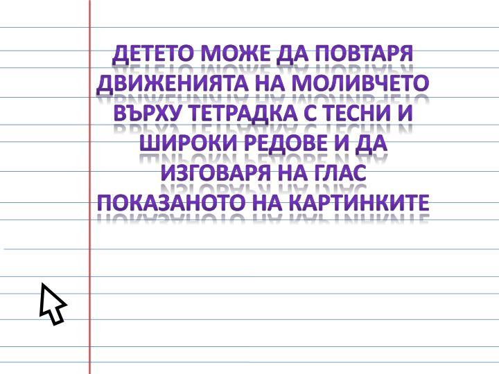 Детето може да повтаря движенията на моливчето върху тетрадка с