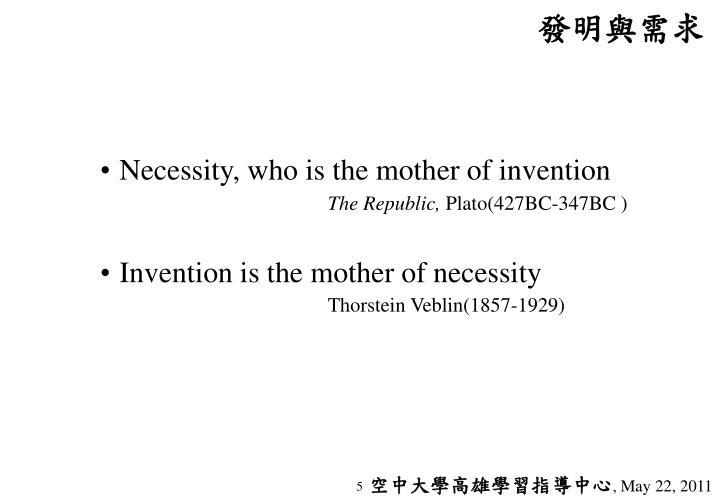 發明與需求