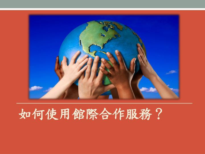 如何使用館際合作服務?