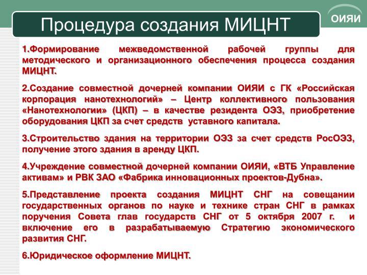 Процедура создания МИЦНТ