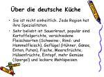 ber die deutsche k che
