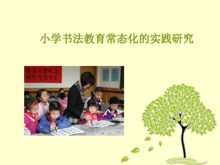 小学书法教育常态化的实践研究