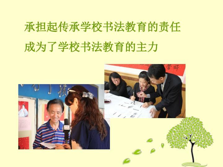 承担起传承学校书法教育的责任