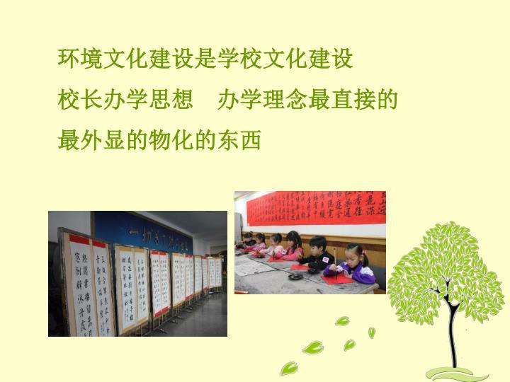 环境文化建设是学校文化建设