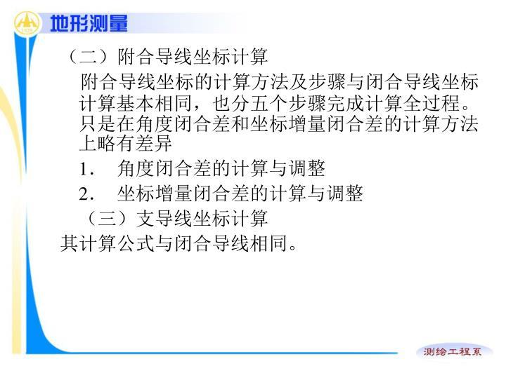 (二)附合导线坐标计算
