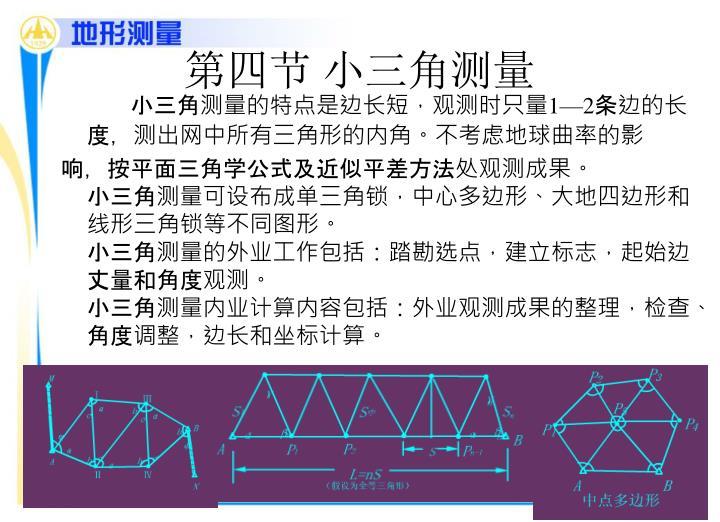 第四节 小三角测量