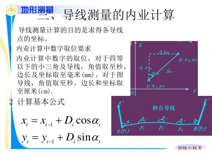三、导线测量的内业计算
