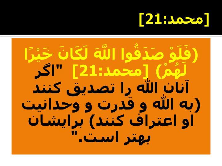 [محمد:21]
