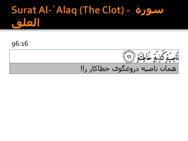 Surat Al-`Alaq (The Clot) -