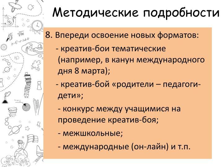 Методические подробности