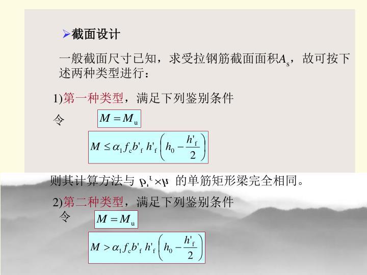 则其计算方法与             的单筋矩形梁完全相同。