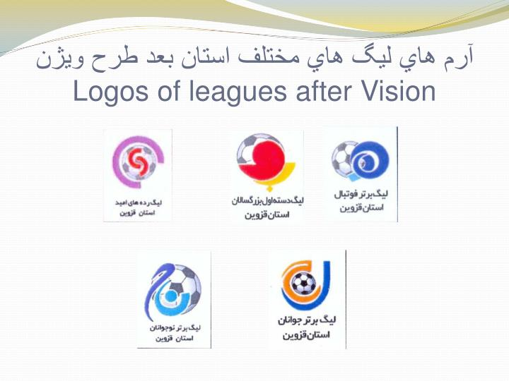 آرم هاي ليگ هاي مختلف استان بعد طرح ويژن