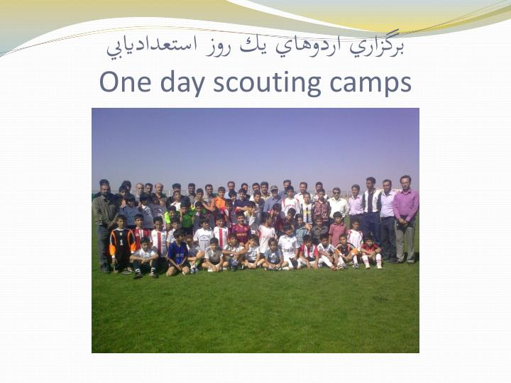 برگزاري اردوهاي يك روز استعداديابي