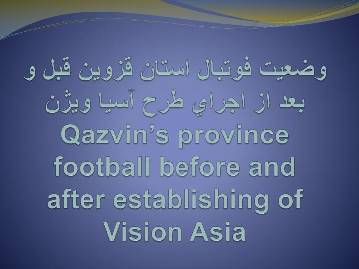 Qazvin s province football before and after establishing of vision asia