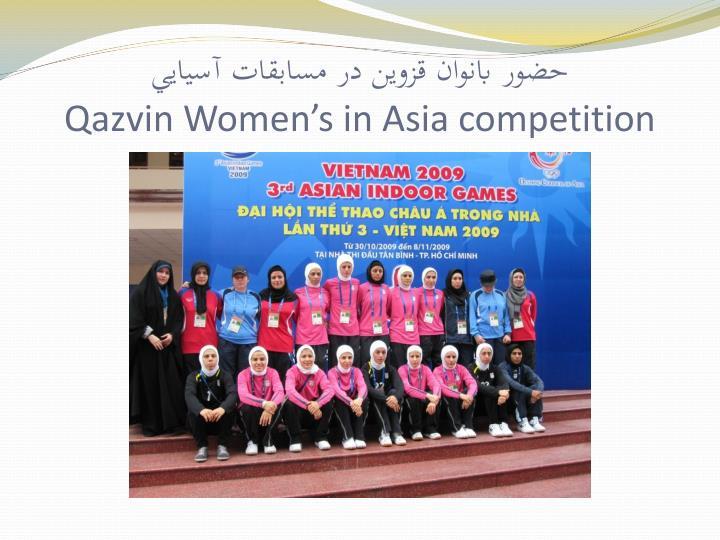 حضور بانوان قزوين در مسابقات آسيايي