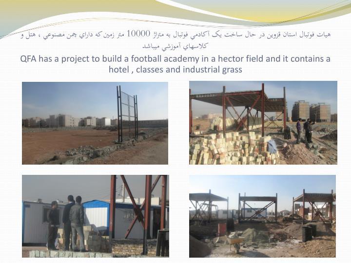 هيات فوتبال استان قزوين در حال ساخت يک آکادمي فوتبال به متراژ 10000 متر زمين که داراي چمن مصنوعي ، هتل و کلاسهاي آموزشي ميباشد