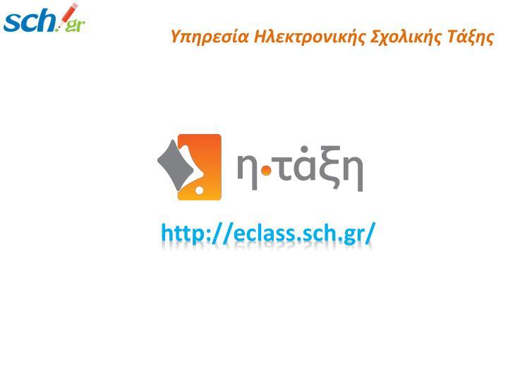 http://eclass.sch.gr/
