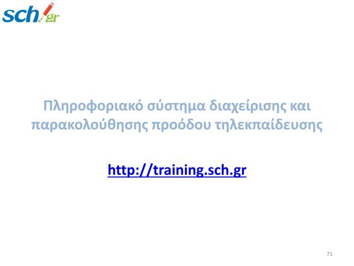 Πληροφοριακό σύστημα διαχείρισης και παρακολούθησης προόδου
