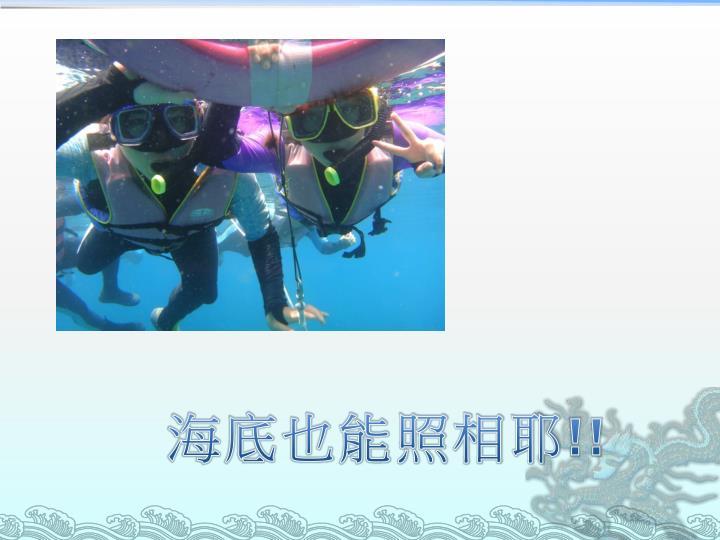 海底也能照相耶