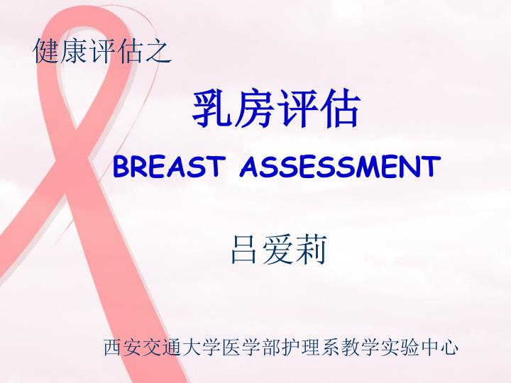 Breast assessment